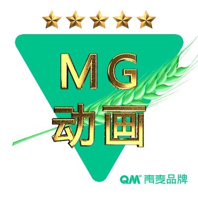 青麦品牌——音 视频  营销视频  视频 定制MG动画