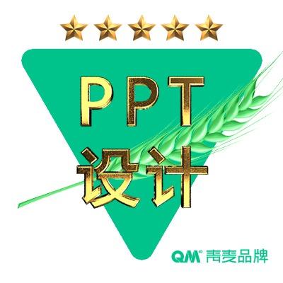 青麦品牌——品牌设计宣传品设计PPT设计企业PPT设计制作