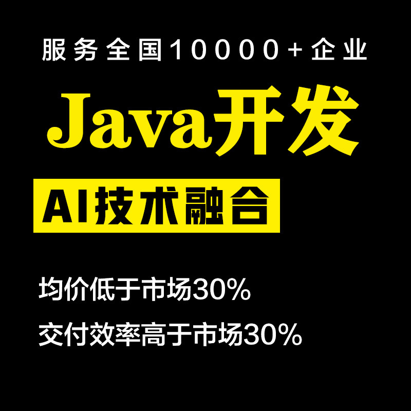 java 开发 |javascript|java软件小程序 APP