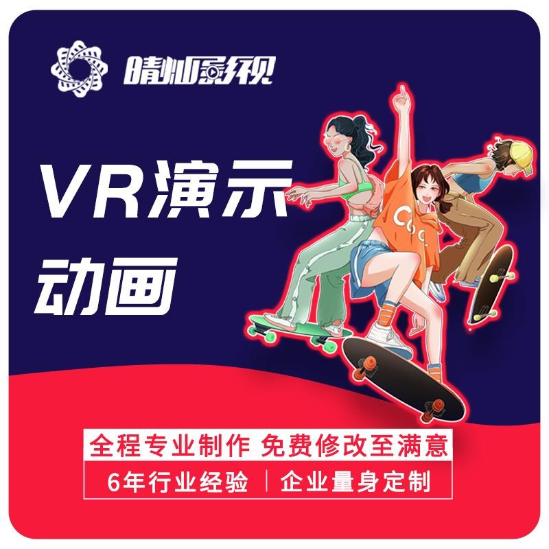 【 VR  场景 特效 制作 】空间表现/ VR 全景/园林景观全景图/沙盘