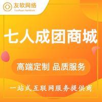 七人成团商城APP开发安卓IOS开发APP源码手机APP定制