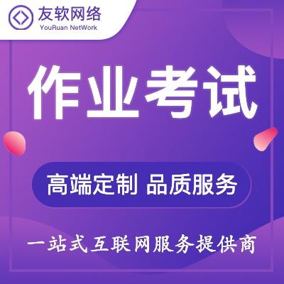 作业考试 公众平台开发 H5设计 开发 微信小程序 公众 号定制化 开发