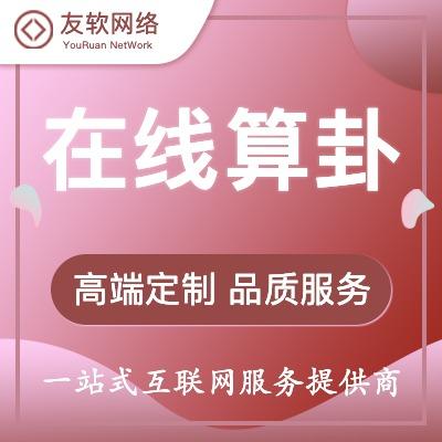 在线算卦 手机网站 开发门户 网站 开发响应式 网站  网站 设计制作开发