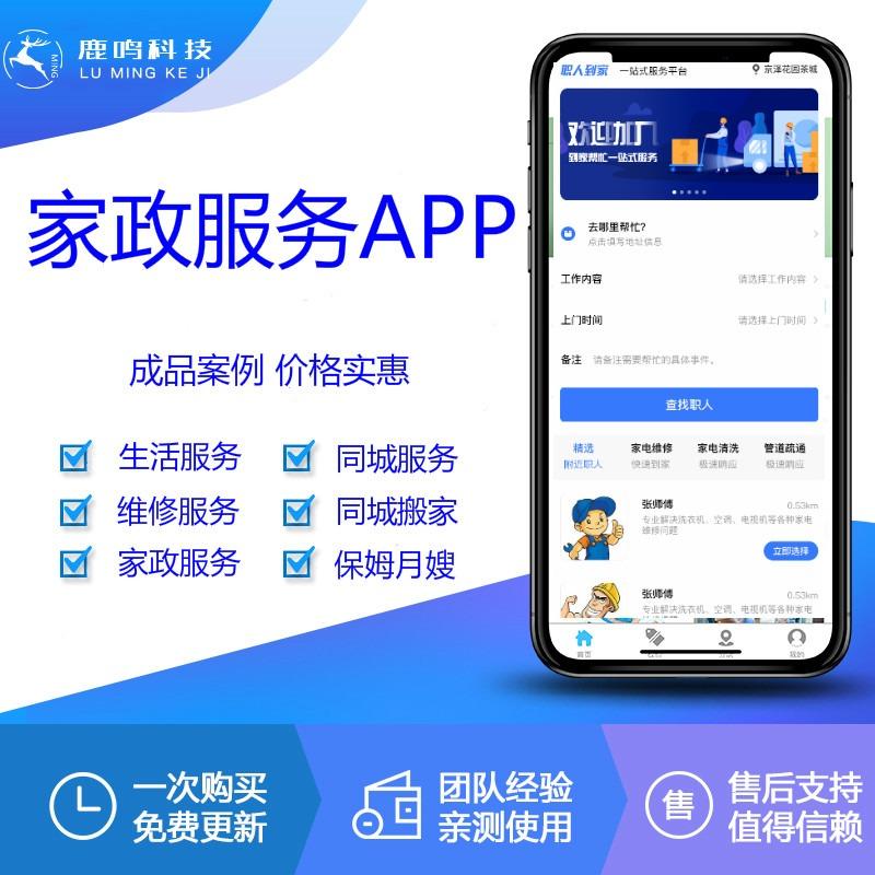 预约服务app开发家政维修系统代做同城生活服务软件程序定制