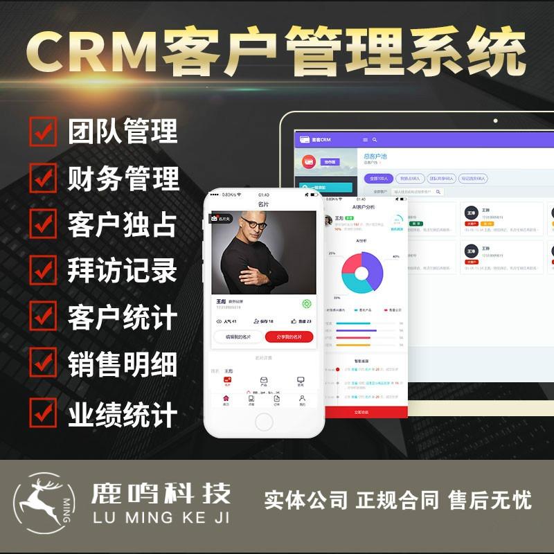 CRM客户管理系统企业管理教育酒店餐饮物业财务合同社区办公软