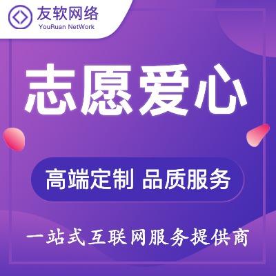 志愿爱心 公众平台开发 微信小程序 公众 号定制化 开发 H5设计 开发