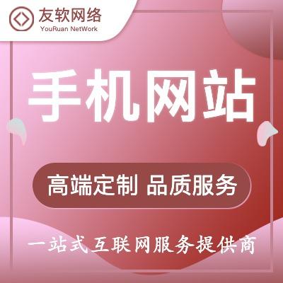 手机网站 定制开发门户 网站 开发 网站 设计制作开发响应式 网站 开发