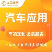 汽车应用APP开发手机APP开发APP设计制作app源码