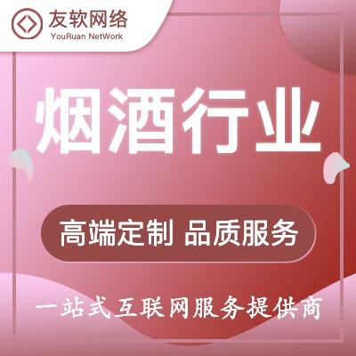 门户 网站 烟酒行业 手机网站 开发建站响应式 网站  网站 设计制作开发