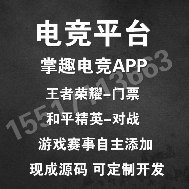 大圣电竞系统掌趣电竞平台app开发源码搭建系统赏金比赛排名游