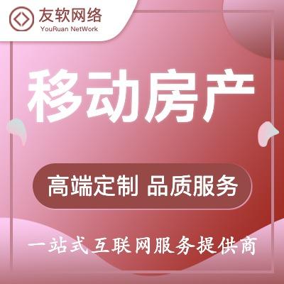 移动房产 手机网站 开发 网站 设计制作开发门户 网站 开发响应式 网站