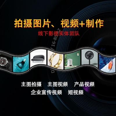 东莞市企业视频制作摄影视频剪辑主图产品演示视频拍摄宣传片制作