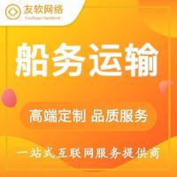 船务运输app开发Ios开发安卓开发APP定制开发手机app