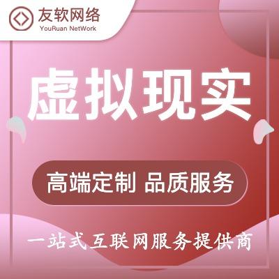 虚拟现实 手机网站 开发门户 网站 开发响应式 网站  网站 设计制作开发