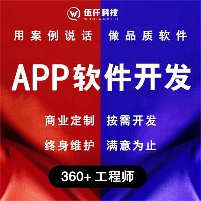 APP开发金融比分APP开发教育APP开发团队APP开发个人