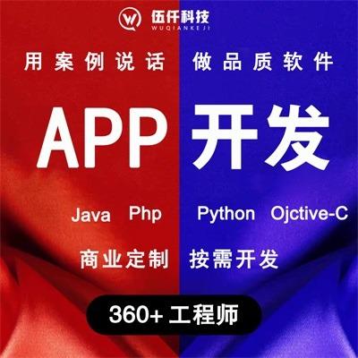【手机软件开发】APP外包/软件定制开发/APP客户端后台