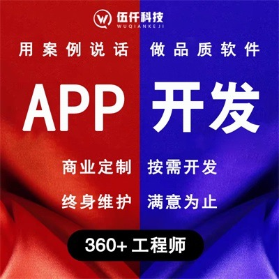 APP开发、APP建设、APP制作、APP定制开发APP软件