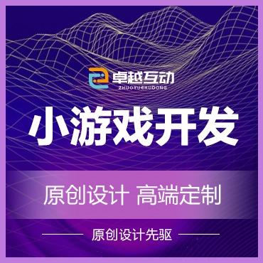 其他类 小程序  游戏 /定制 小程序游戏开发 /北京 小程序游戏开发 公司