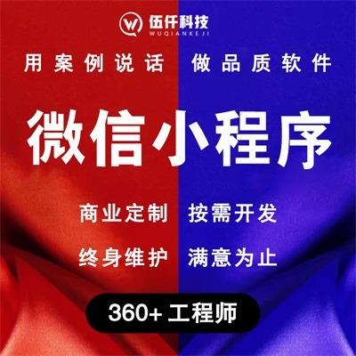 微信小程序开发外包微信小程序开发北京小程序定制开发个人公司