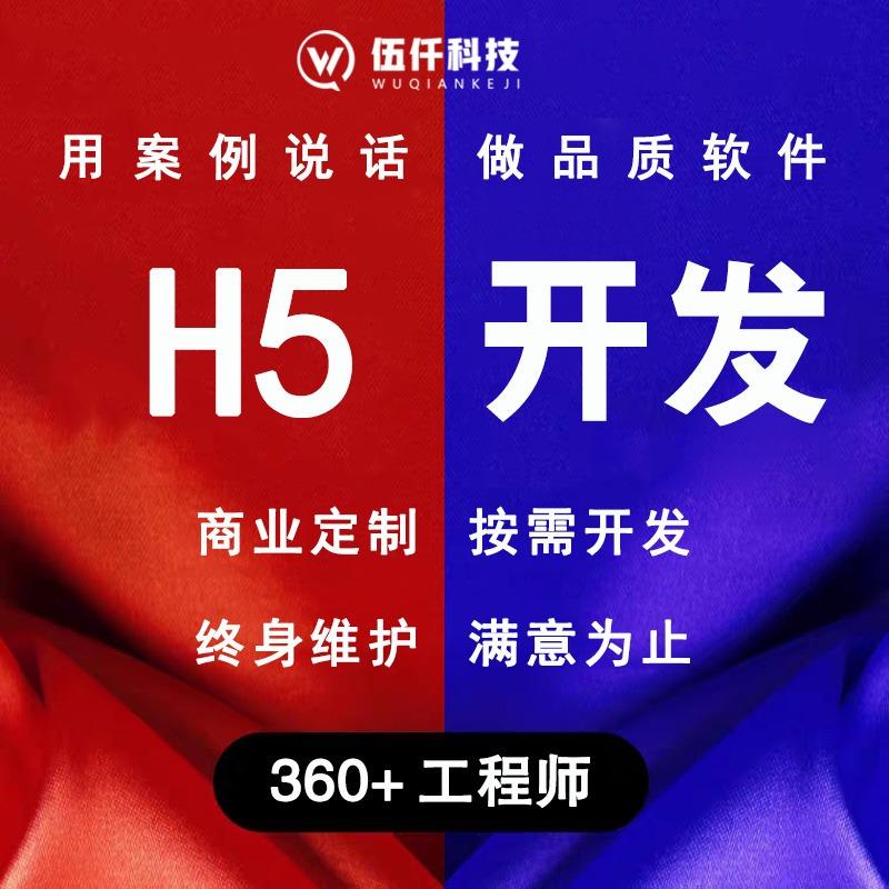 H5开发-外卖-后台-系统-vba-安卓-直销系统-软件测试