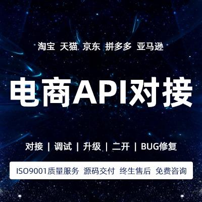 淘宝天猫京东 拼多多亚马逊电商API对接调试升级二开BUG修