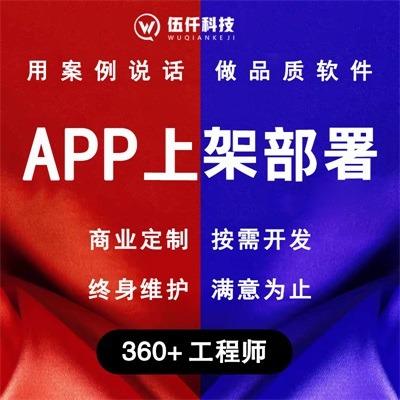 ios马甲包/苹果上架/苹果借壳/包上架/安卓上架/专业上架