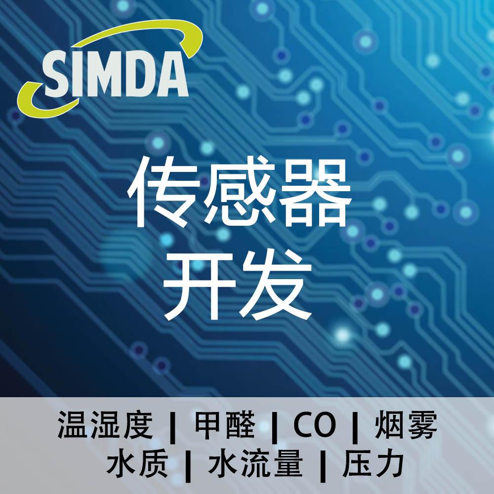 传感器硬件开发嵌入式模块甲醛空气水质CO烟雾气体漏水近电检测