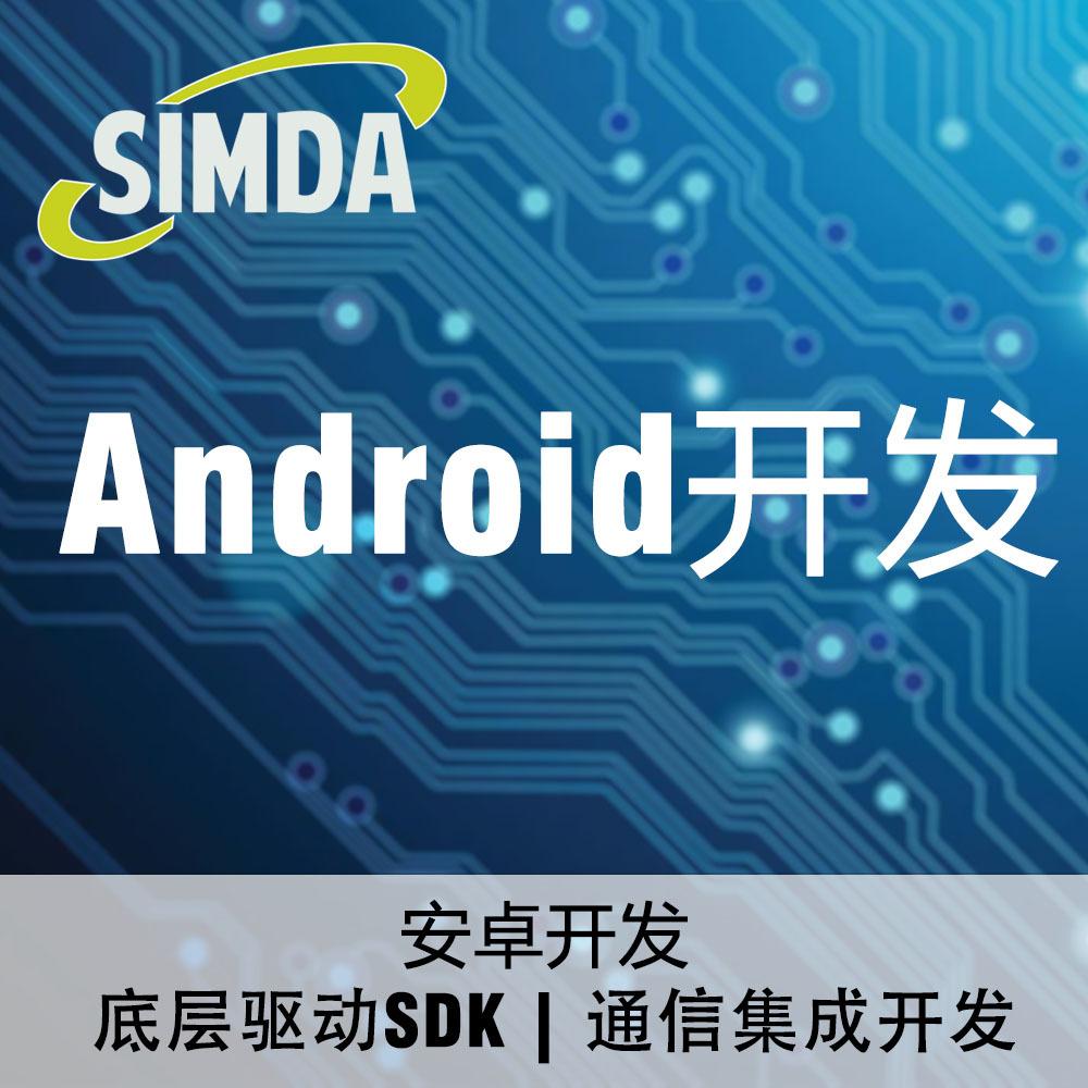 安卓Android开发人机交互触摸屏UI显示界面高通/MTK