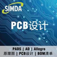 硬件开发PCBA设计电路板原理图电子嵌入式软件控制器ARM