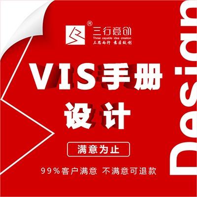 【三行应用版】 VI设计  VI 系统形象 设计 工业餐饮金融食品 VI