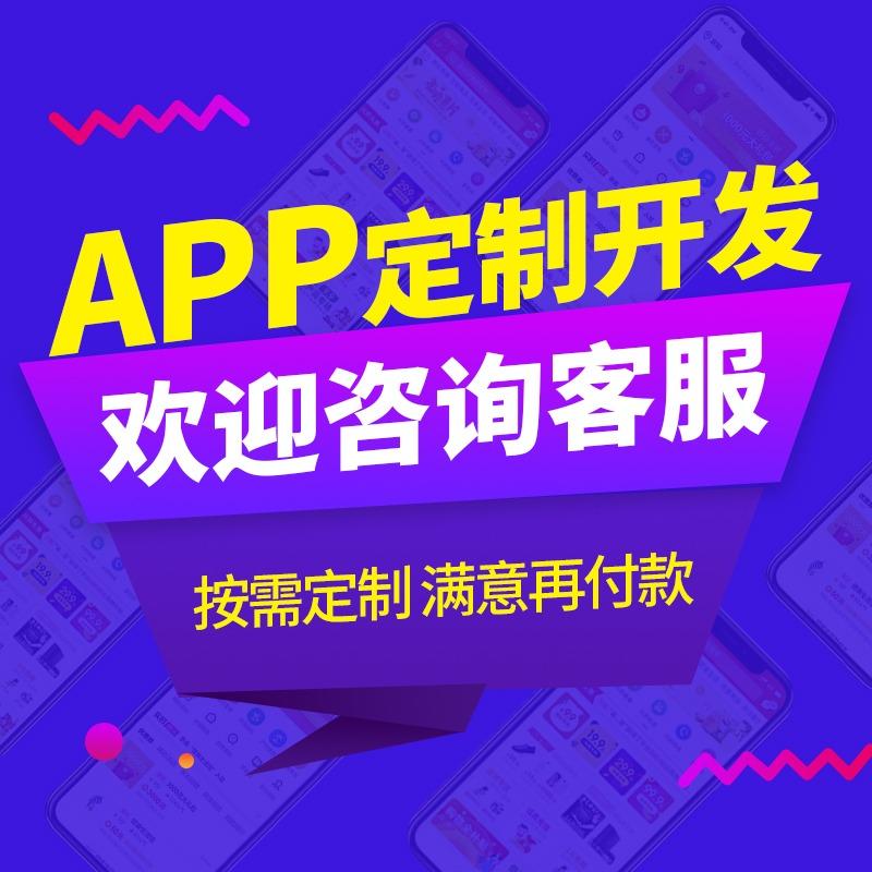 社交APP 交友 相亲 婚恋 在线聊天APP定制开发软件开发