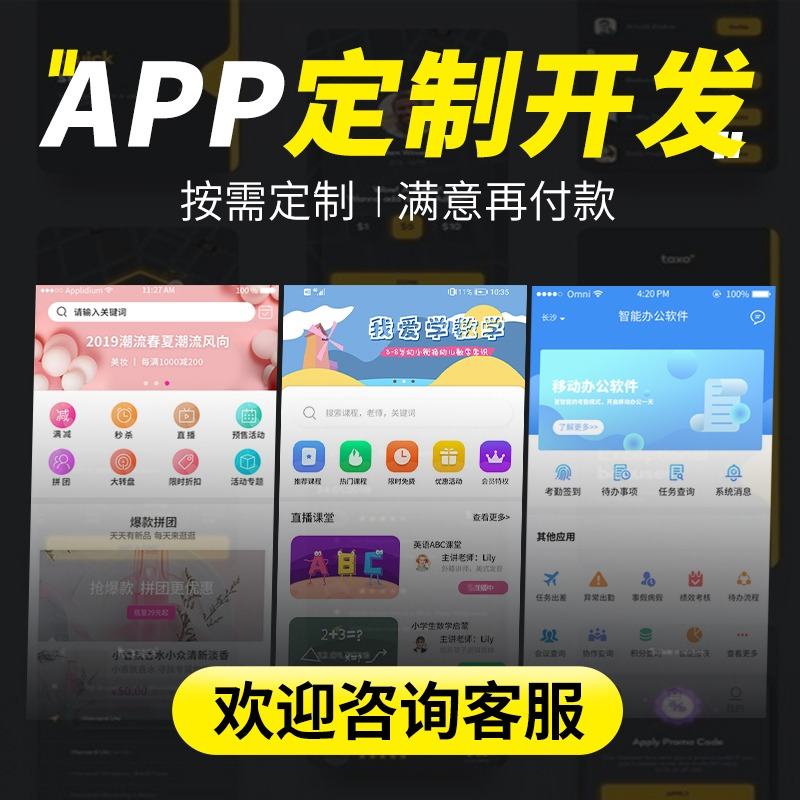 【资讯APP开发】行业资讯网站开发/门户网站/娱乐资讯/
