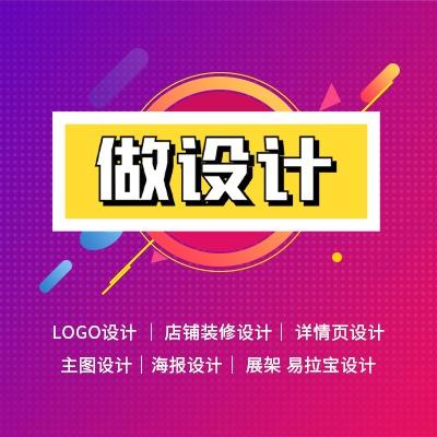 东莞市阿里巴巴国际站店铺装修详情页logo平面主图海报设计