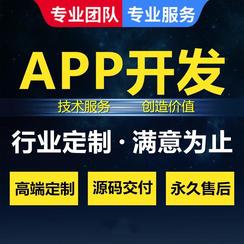 【购物商城APP开发】电商APP/团购/商城小程序/