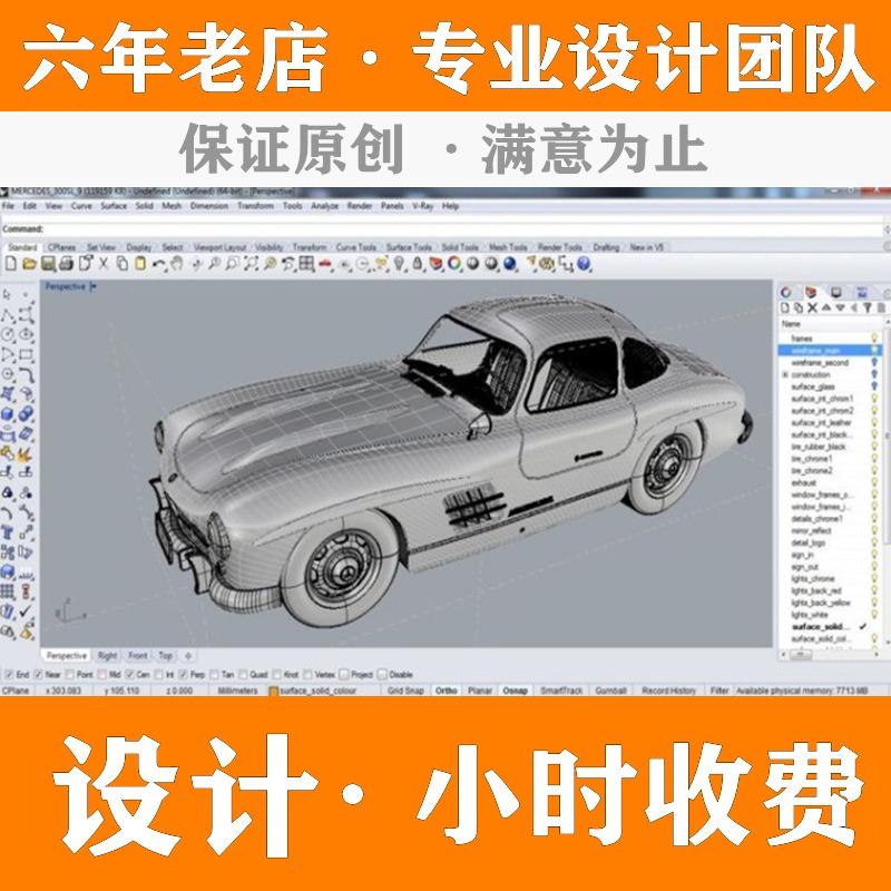 【小时收费】改图修图效果图渲染2D3D图产品图加工零件图