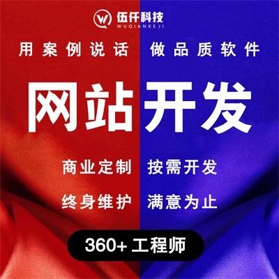 网站建设制作网页设计北京企业公司建站模板商城网页设计仿站商城