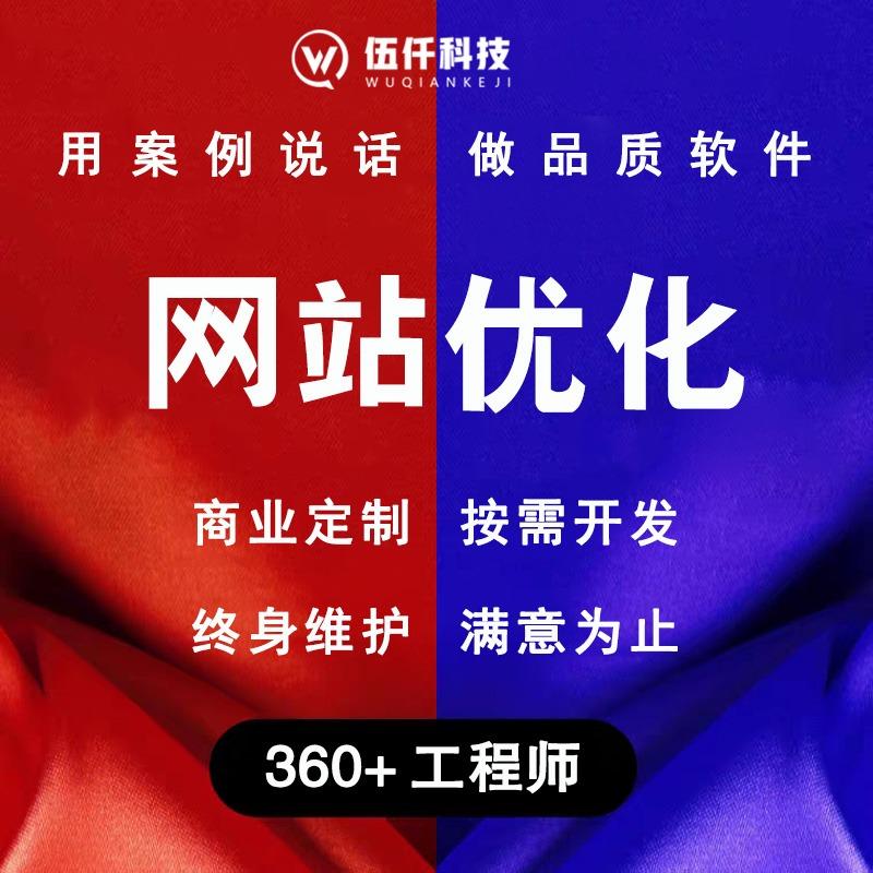 外贸网站seo优化品牌企业官网站搜索引擎排名权重百度关键词