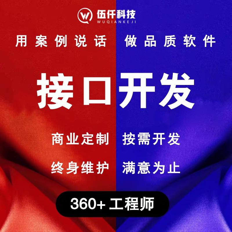 API接口开发APICLOUD武汉平台接入API接口对接开发