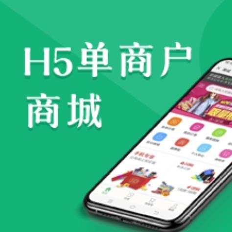 生鲜商城卖菜商城微信公众号H5生鲜单用户商城小程序定制开发