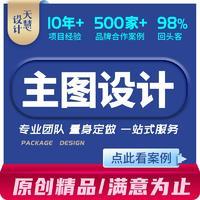 淘宝天猫店铺海报 设计 /banner钻展图主图 设计
