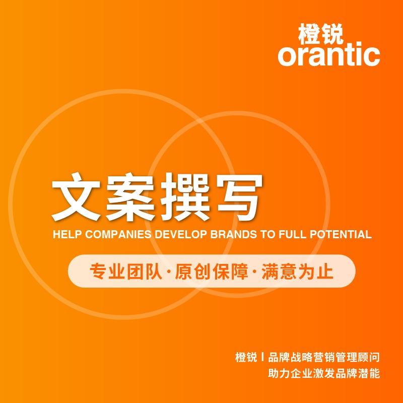公众号创意软文案撰写品牌营销策划创作广告语写作