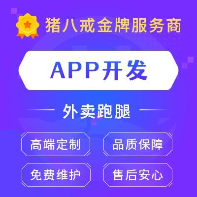 生活类app/跑腿服务/外卖订餐app定制开发/美容美发开发