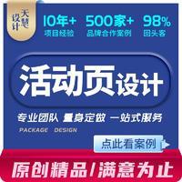 淘宝天猫京东微商城有赞网店装修促销页/活动页/专题页 设计 制作