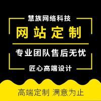 慧族教育平台在线教育直播课程培训考试学习教育网站后端开发外包