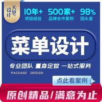 菜谱菜单 设计 中西餐厅茶餐饮火锅饮料咖啡烧烤甜品水单灯箱海报