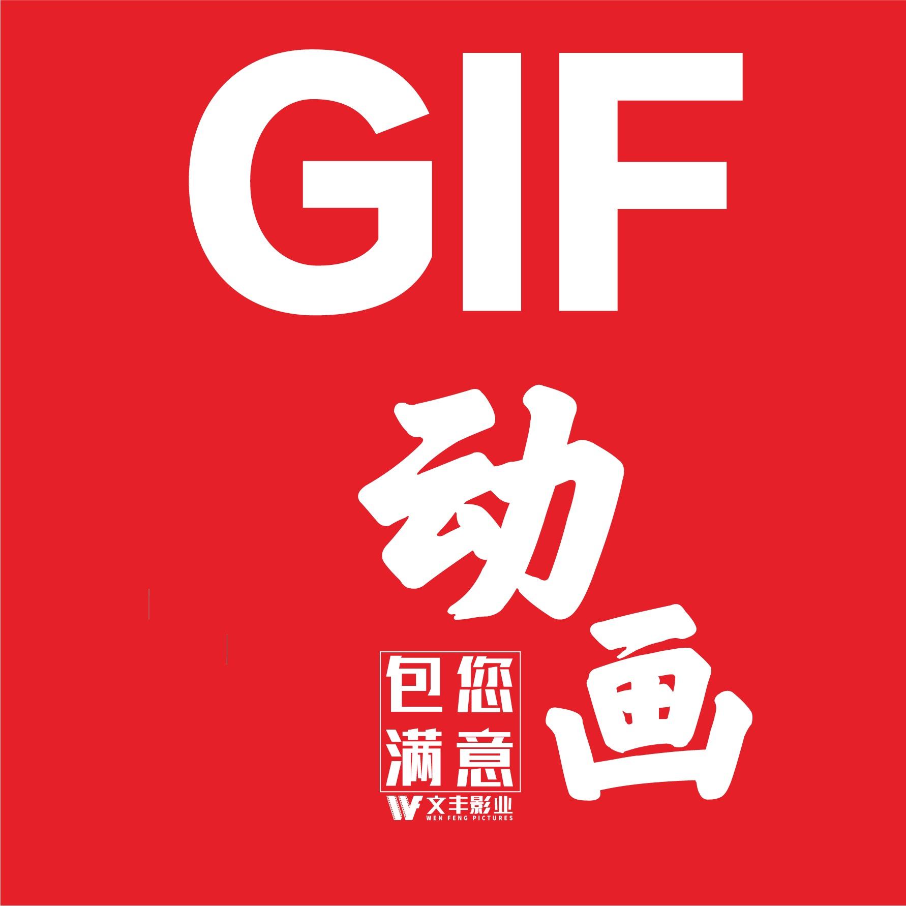 GIF动画_深圳GIF动画制作_各类动态图设计制作