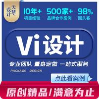 Vi设计 品牌策划LOGO包装画册卡通形象IP广告海报店面 设计