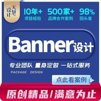 Banner图 设计 网站创意首页高端首图引导页活动图运营商网店