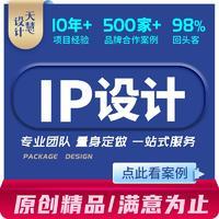 卡通IP品牌形象 设计 卡通 vi设计 策划产品包装宣传品应用推广