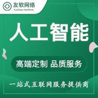 h5设计开发人工智能小程序开发微信网站开发公众号小程序定制